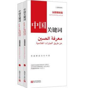 中国关键词.治国理政篇(全二册)(汉阿对照)