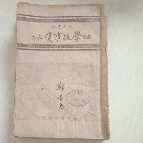 幼学故事琼林(全一册)竖版繁体字  1版1次(馆藏)