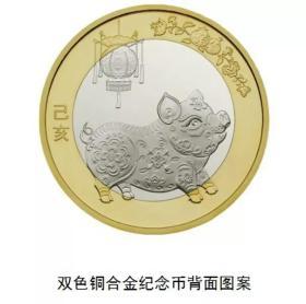 2019年猪年纪念币,整卷20枚