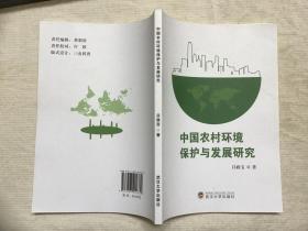 中国农村环境保护与发展研究