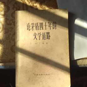 论茅盾四十年的文学道路