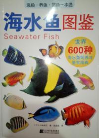 海水鱼图鉴:世界600种海水鱼饲养与鉴赏图典