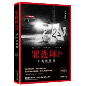 罪连环1.多米诺骨牌