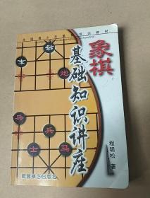 象棋基础知识讲座