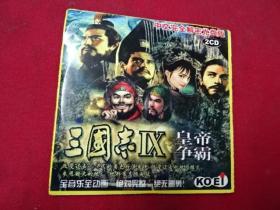 游戏--2CD-皇帝争霸-三国志IX