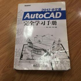AutoCAD 2012中文版完全学习手册