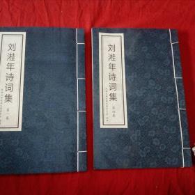 刘溎年诗词集  第一卷、第四卷(东3)