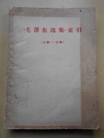1964年【毛泽东选集,索引】画家谭勇旧藏