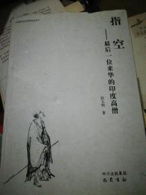 指空:最后一位来华的印度高僧