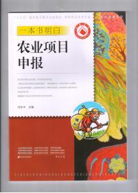 《一本书明白农业项目申报》