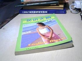 英语文摘 2004年 上半年 合订本