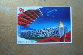 明信片   制定第十二个五年规划