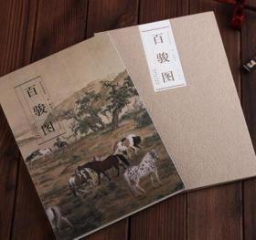 历代名家绘画 百骏图 精美画册 郎世宁 中国画