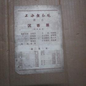 老戏单: 上海越剧团演出《沉香扇》