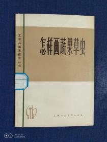 《工农兵美术技法丛书:怎样画蔬果草虫(修订本)》