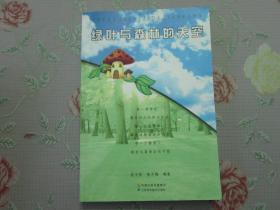 绿叶与森林的天空   作者签赠本( 靖江文学)