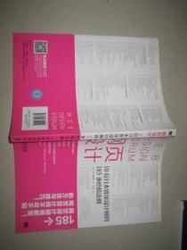 网页设计:10位日本资深设计师的185条经验法则   BD  7478