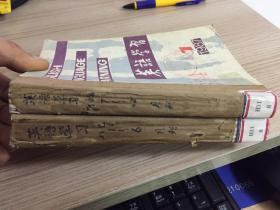 英語學習 1987年全年12期合訂兩本