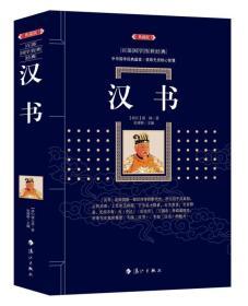 正版新书  汉书--百部国学传世经典 珍藏版  班固 著 漓江出版社
