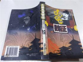 大唐名相魏征 申建国主编 中国社会出版社 2005年7月 大32开平装