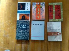 中国李白研究----1991年集
