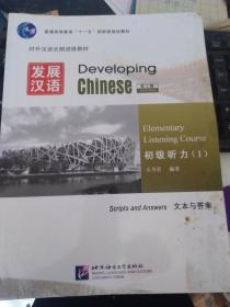 对外汉语长期进修教材·发展汉语:初级听力1(第2版)(文本与练习)(无光盘)