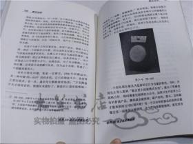 索尼法则 (日)片山修 华夏出版社 1999年9月 大32开软精装