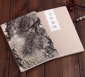 历代名家绘画 【万年松图】 明 朱瞻基 折页长卷