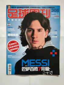 足球周刊(2008.03.04/总308期/内有中插海报:布冯)(★-书架5)