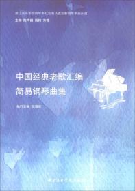中国经典老歌汇编简易钢琴曲集