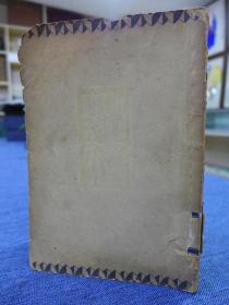 巴金著作:《点滴》开明书店民国三十一年一月五版印行