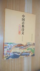 中国古典诗文精品读本(上册)