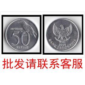 现货印度尼西亚50卢比硬币 25枚原卷 年份随机发