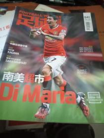 足球周刊 总第641【南美超市等