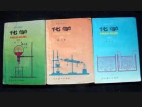 90年代老课本 老版高中化学课本 高级中学课本 化学【全3册 95年2 版 人教版 有笔记】