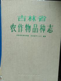 吉林省农作物品种志(包邮)