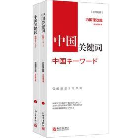 中国关键词.治国理政篇(全二册)(汉日对照)