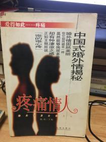爱的如此疼痛 (疼痛情人) 中国式婚外情揭秘