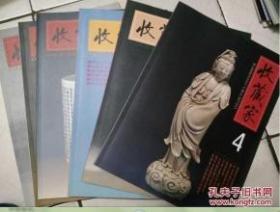 收藏家【1994年第1---6期】6册合售J