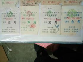 文革车票 四川省汽车运输公司短途定额客票4种一套