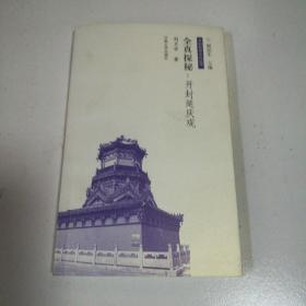全真探秘:开封延庆观