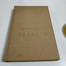 实验物理学丛书(实验的数学处理)精