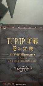 TCP/IP详解卷2.实现