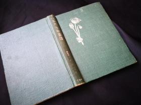 《原色薬用植物図谱》,已绝版,值得收藏