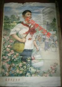 宣传画2开 《红领巾上大学》张碧梧作 上海人民美术出版社