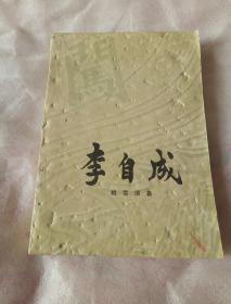 李自成  第一卷下册