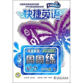 快捷英语·周周练:听力(7年级下)(第3版)