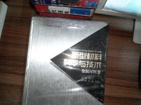 新型材料与科学技术(金属材料卷)