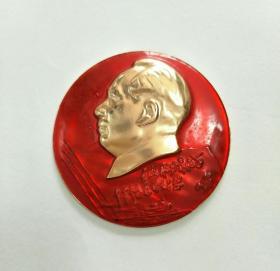 毛主席像章。5CM。反面林付主席为海代会题词一周年纪念。正面大海航行靠舵手,干革命靠毛泽东思想图案