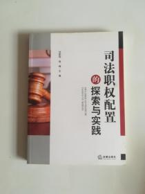 司法职权配置的探索与实践